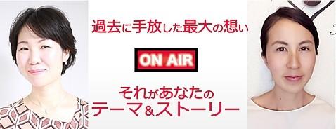本気deデトックスラジオ!